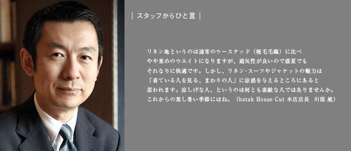 川部さんひと言
